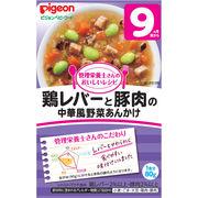 ピジョンベビーフード おいしいレシピ 鶏レバーと豚肉の中華風野菜あんかけ 9ヵ月頃から 1食分80g入