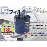 灰フィルター単品 QL-3021(乾湿両用業務用クリーナーQL-3045専用) 新着【代引不可】 【欠品中】