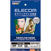 エレコム エプソン対応 光沢紙の最高峰 プラチナフォトペーパー EJK-EPN2L50