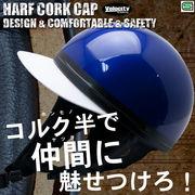 バイク ヘルメット コルク半 青 ブルー フリーサイズ 半キャップ 半ヘルSG規格適合品