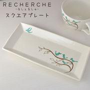 Shinzi Katoh Design:ルシェルシュ スクエアプレート鳥たち[美濃焼]