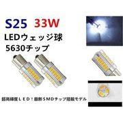 S25 3W LED�E�C���J�[ SAMSUNG �����F5630�`�b�v ��/�z���C�g
