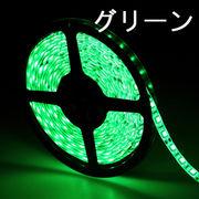 LEDテープライト/5050型チップ/グリーン/5M/300発/IP65防水