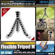 GoPro互換アクセサリー『フレキシブルトライポッドM』(GP-0700)