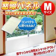 断熱断冷 節電対策 室内の快適な温度を逃がさない◇ 窓際パネル Mサイズ