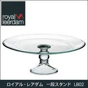 royal leerdam ロイアル・レアダム 一段スタンド LB02