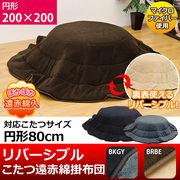 リバーシブル コタツ遠赤綿掛け布団 80cmΦ用 円形 BKGY/BRBE