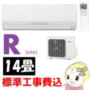 [標準工事費込] AS-R40F-W 富士通 ルームエアコン14畳 Rシリーズ 不在ECO フィルター自動お掃除機能