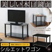【直送可】テレビ台やサイドテーブルにも使える!木目鏡面シルエットワゴン幅60