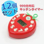 【999分まで設定可能】ヤザワ いちごタイマー×【12個セット】 定番のキッチンタイマー