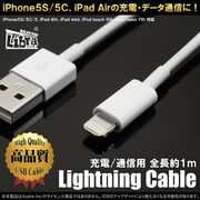 iOS9対応保証!充電&通信用Lightningケーブル1m【LBR-LC1mWH】新型iPhone/iPadに・ホワイト