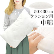 【中材】抱き枕中身 50×30 クッション 枕 本体 ヌード ロングクッション オリジナル 素材 中綿