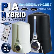 加熱+超音波式ハイブリッド加湿器 PIA QB-H26L