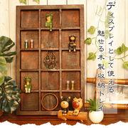 木製パーテーショントレイ【型番号mas-10】