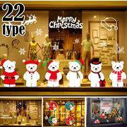 BLHW148929◆5000以上【送料無料】◆クリスマスシリーズ無接着剤静電ペーストプライバシーガラスフィルム