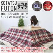 薄掛けコタツ布団 正方形 KK-123RD/KK-123BL レッド/ブルー