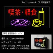 LED サインボード 樹脂型 喫茶 軽食 233×433