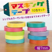 【マステ】☆アレンジいろいろ!シンプルカラーのマスキングテープ10色セット♪