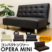 OPERA MINI コンパクトソファ BK/BR/IV
