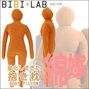 BIBI LAB(ビビラボ) 人型抱きまくら 綿嫁WY1-26