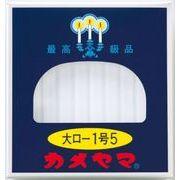カメヤマ 大ローソク 1号5 225g