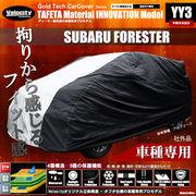 4層構造 カーカバー ボディーカバー 車種専用 FORESTER フォレスター SUBARU スバル