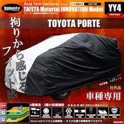 4層構造 カーカバー ボディーカバー 車種専用 Porte ポルテ TOYOTA トヨタ
