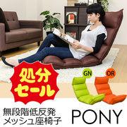【処分特価品】PONY 無段階低反発メッシュ座椅子 GN/OR