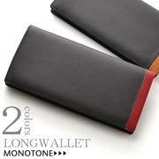 【MONOTONE】銀革(牛革)サイドライン入り長財布