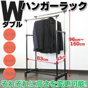 ダブルハンガーラック ブラック スーツ 洋服 ジャケット Tシャツ コート タオル掛け タオル