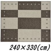 【メーカー直送】 ガナッシュ 国産ラグマット アイボリー 240×330(cm)