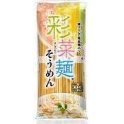カネス 彩菜麺そうめん 270g