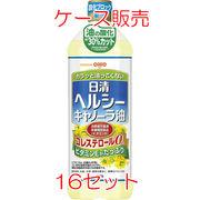 【ケース販売】日清ヘルシーキャノーラ油 900g×16本