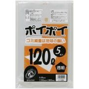 ●☆ ポリ袋120L(透明) P-120N 厚0.05mm 5枚×20冊 1冊あたり325円(税抜) 07116