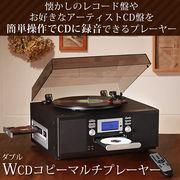 WCDコピーマルチプレーヤーTS-6885