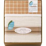 【代引不可】 日本製オーガニックコットンシール織裏ガーゼケット 寝具