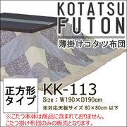 薄掛けコタツ布団 正方形 KK-113