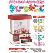 8月限定特価  大人気!電動ミニクレーンゲーム(日本語化粧箱) 即納