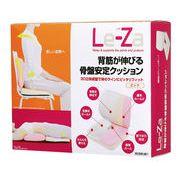 背筋が伸びる 骨盤安定クッション  Le-Za