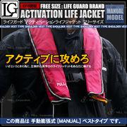 ライフジャケット 救命胴衣 手動膨張型 ベスト型 レッド 赤色 フリーサイズ