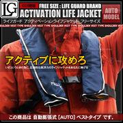 ライフジャケット 救命胴衣 自動膨張型 ベスト型 ネイビー 紺色 フリーサイズ
