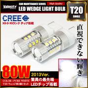 80W T20 LED ウェッジ球 シングル 2個セット ホワイト ピンチ部違い CREE OSRAM製