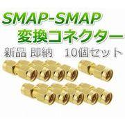 SMAP-SMAP変換コネクター  新品 即納