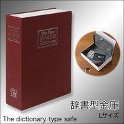 本棚に隠す!鍵2本付き【辞書型金庫Lサイズ赤色】大きなものも安心保管・265x200x65mm