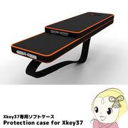 ディリゲント Protection case for Xkey37 専用ソフトケース