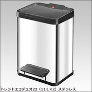 Hailo(ハイロ)トレントエコデュオ22(11L×2) 60066/ステンレス