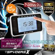 置時計型カメラ スパイカメラ スパイダーズX (C-510) ブラック 防犯カメラ 小型ビデオカメラ