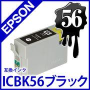 EPSON(エプソン) ICBK56 ブラック 【 互換インク インクカートリッジ 】