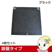 アコースティック・ミュートパネル 吸盤タイプ ブラック 4枚セット AMP-KK