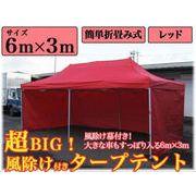 テント・タープテント大型6x3m野球・サッカー・イベントに最適!レッドHY-084-RD
